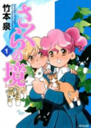 さくらの境 第01-04巻 [Sakura no Sakai vol 01-04]