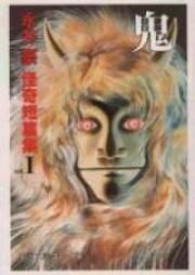 男弐 第01-10巻 [Oni vol 01-10]