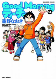 GoodMorningティーチャー 第01-04巻 [Good Morning Teacher vol 01-04]