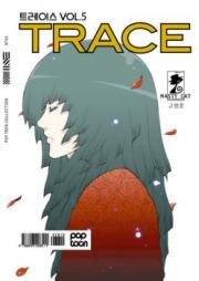 TRACE 第01-04巻