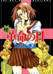 革命の日 第01-02巻 [Kakumei no Hi vol 01-02]
