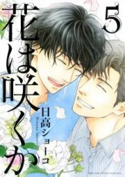 花は咲くか 第01-05巻 [Hana wa Saku ka vol 01-05]