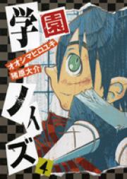 学園ノイズ 第01-04巻 [Gakuen Noise vol 01-04]