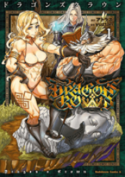 ドラゴンズクラウン 第01-02巻 [Dragon's Crown vol 01-02]