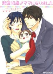 那波18歳♂ママになりました 第01-03巻 [Nanami 18-sai Mama ni Narimashita vol 01-03]