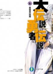 [Novel] 大伝説の勇者の伝説 第01-17巻 [Dai Densetsu no Yuusha no Densetsu vol 01-17]
