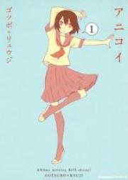 アニコイ 第01-08巻 [Anikoi vol 01-08]