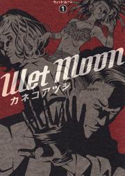 Wet Moon 第01-03巻