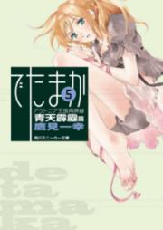[Novel] アウトニア王国再興録 第01-05巻 [Autonia Okoku Saikoroku vol 01-05]
