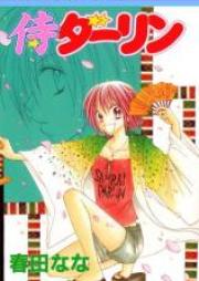 サムライダーリン シリーズ 第01巻 [Samurai Darling Series vol 01]