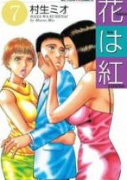 花は紅 第01、06-07巻 [Hana wa Kurenai vol 01、06-07]