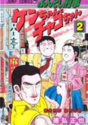 ふんどし刑事 ケンちゃんとチャコちゃん 第01-02巻 [Fundoshi Keiji Ken-chan to Chako-chan vol 01-02]