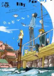 港町猫町 第01-03巻 [Minato Machi Neko Machi vol 01-03]