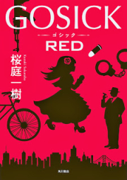 [Novel] GOSICK RED