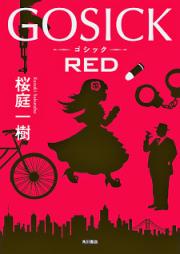 [Novel] GOSICK RED