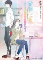 [Novel] 香彩七色 ~香りの秘密に耳を澄まして~ [Kosai Nanairo Kaori no Himitsu ni Mimi o Sumashite]