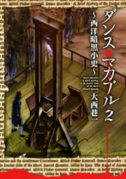 ダンス・マカブル~西洋暗黒小史~ 第01-02巻 [Dance Macabre – Seiyou Ankoku Shoushi vol 01-02]