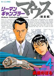 リーマンギャンブラー マウス 第01-04巻 [Riman Gambler Mouse vol 01-04]