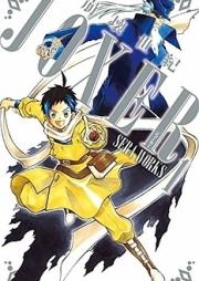崩壊世紀JOXER 第01-03巻 [Houkai Seiki Joxer vol 01-03]