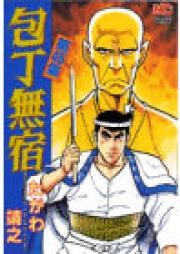 包丁無宿 第01-28、45巻 [Houchou Mushuku vol 01-28、45]