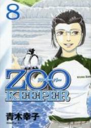 ズゥキーパー 第01-08巻 [Zoo Keeper vol 01-08]