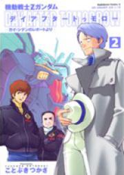 機動戦士Zガンダム デイアフタートゥモロー カイ・シデンのレポートより 第01-02巻 [Kidou Senshi Gundam: Day After Tomorrow – Kai Shiden no Report Yori vol 01-02]