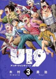 U19 第01巻