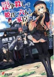 [Novel] ウォーロック・プリンセス 戦争殺しの姫君と六人の家臣たち [War-lock Princess: Sensou Goroshi no Himegimi to Rokunin no Kashin-tachi]