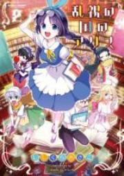 乱視の国のアリス 第01-02巻 [Ranshi no Kuni no Alice vol 01-02]