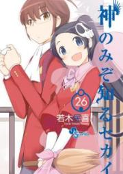 神のみぞ知るセカイ 第01-26巻 [Kami nomi zo Shiru Sekai vol 01-26]