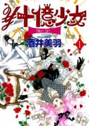 ¥十億少女 第01-06巻 [Juuoku Shoujo vol 01-06]