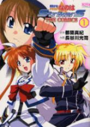 魔法少女リリカルなのはStrikerS THE COMICS 第01-02巻 [Mahou Shoujo Lyrical Nanoha StrikerS the Comics vol 01-02]