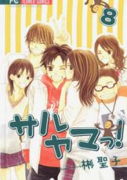 サルヤマっ! 第01-08巻 [Saruyama! vol 01-08]