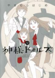 神様ドォルズ 第01-12巻 [Kamisama Dolls vol 01-12]
