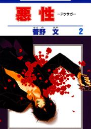 悪性 -アクサガ- 第01-02巻 [Akusaga vol 01-02]