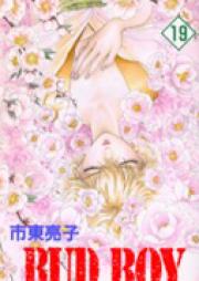 BUD BOY-番外編- 第01-03巻 [Bud Boy Bangaihen vol 01-03]