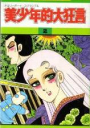 美少年的大狂言 第01-02巻 [Bishounenteki Daikyougen vol 01-02]