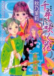 千尋に咲く花 第01-02巻 [Chihiro ni Sakuhana vol 01-02]