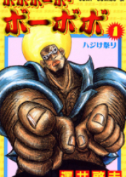ボボボーボ・ボーボボ 第01-13巻 [Bobobo-bo Bo-bobo vol 01-13]