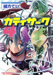 人造人間カティサーク 第01-04巻 [Jinzou Ningen Cutty Sark vol 01-04]