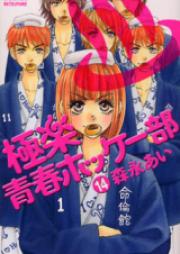 極楽青春ホッケー部 第01-14巻 [Gokuraku Seishun Hockey Bu vol 01-14]