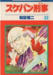スケバン刑事 第01-12巻 [Sukeban Keiji vol 01-12]