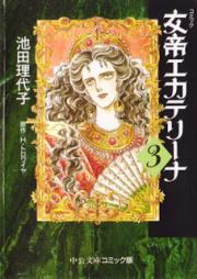 女帝エカテリーナ 文庫版 第01-03巻 [Jotei Ecatherina Bunkoban vol 01-03]