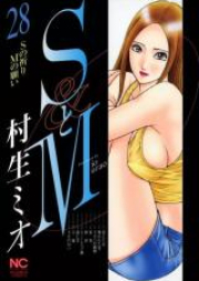 SとM 第01-28巻 [S to M vol 01-28]