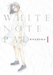 WHITE NOTE PAD 第01巻