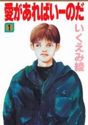 愛があればいーのだ 第01-02巻 [Ai ga Areba Ii no Da vol 01-02]
