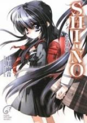 シノ 第01-10巻 [Shi-No vol 01-10]