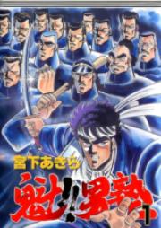 魁!!男塾 第01-34巻 [Sakigake!! Otokojuku vol 01-34]