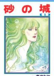 砂の城 文庫版 第01-04巻 [Suna no Shiro Bunko vol 01-04]