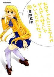 お兄ちゃんのことなんかぜんぜん好きじゃないんだからねっ!! 第01-11巻 [Oniichan no Koto Nanka Zenzen Suki ja Nai n da kara ne!! vol 01-11]